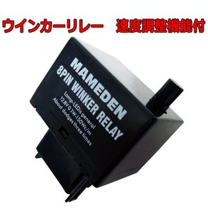 LED ウインカーリレー 3ピン 8ピン ICリレー ハイフラ防止 汎用品ウィンカーリレー トヨタ|mameden