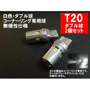 T20 LED ダブル ホワイト「30連SMD」コーナーリングランプ|mameden