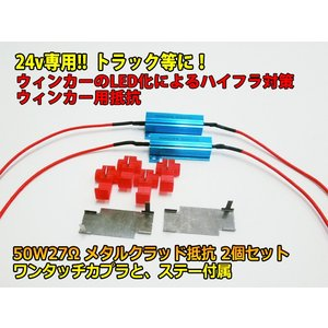 24v専用 ハイフラ防止抵抗2個セット・50W27Ω ウインカー・ウインカー抵抗・点滅・ハイフラッシャー・ハイフラ抵抗・メタルクラッド抵抗・LED化|mameden