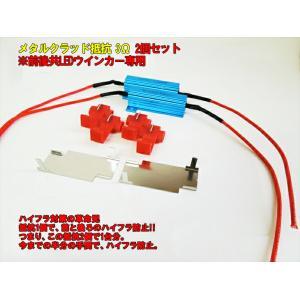 ハイフラ防止抵抗2個セット・50W3Ω ウインカー抵抗・点滅・ハイフラッシャー・ハイフラ抵抗・メタルクラッド抵抗|mameden