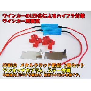 ハイフラ防止抵抗2個セット・50W6Ω ウインカー・ウインカー抵抗・点滅・ハイフラッシャー・ハイフラ抵抗・メタルクラッド抵抗・LED化|mameden