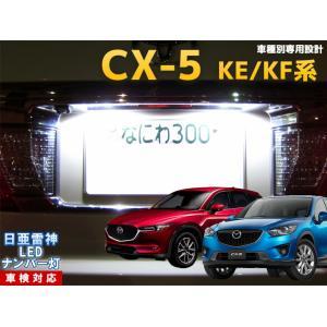 ナンバー灯 LED 日亜 雷神【ホワイト/白】CX-5(車種別専用設計)2個1セット【ライセンスランプ・プレート灯】|mameden