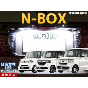 ナンバー灯 LED 日亜 雷神 Nボックス/N-BOX/NBOX/エヌボックス 新型N-BOXや新型N-BOXカスタムもOK|mameden