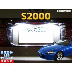 ナンバー灯 LED 日亜 雷神【ホワイト/白】S2000(車種別専用設計)1個【ライセンスランプ・プレート灯】 mameden