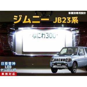 ナンバー灯 LED 日亜 雷神【ホワイト/白】ジムニー JB23系(車種別専用設計)1個【ライセンスランプ・プレート灯】|mameden