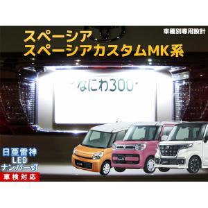 ナンバー灯 LED 日亜 雷神【ホワイト/白】スペーシア/スペーシア カスタム MK系(車種別専用設計)1個【ライセンスランプ・プレート灯】|mameden