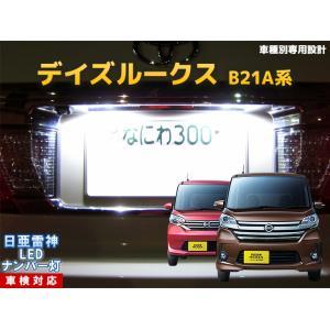 ナンバー灯 LED 日亜 雷神【ホワイト/白】デイズルークス(DAYZ)B21A系(車種別専用設計)1個【ライセンスランプ・プレート灯】|mameden