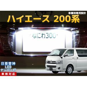 ナンバー灯 LED 日亜 雷神【ホワイト/白】ハイエース 200系(車種別専用設計)2個1セット【ライセンスランプ・プレート灯】|mameden