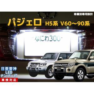 ナンバー灯 LED 日亜 雷神【ホワイト/白】パジェロ H5系 V60〜90系(車種別専用設計)2個1セット【ライセンスランプ・プレート灯】|mameden