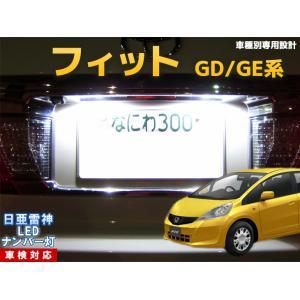 ナンバー灯 LED 日亜 雷神【ホワイト/白】フィット FIT GD/GE系(車種別専用設計)2個1セット【ライセンスランプ・プレート灯】|mameden