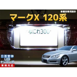 ナンバー灯 LED 日亜 雷神【ホワイト/白】マークX 120系(車種別専用設計)1個【ライセンスランプ・プレート灯】|mameden