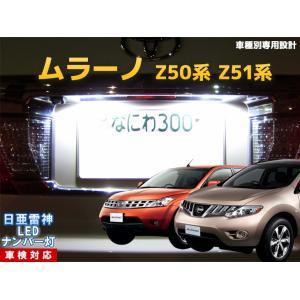ナンバー灯 LED 日亜 雷神【ホワイト/白】ムラーノ Z50系/Z51系(車種別専用設計)2個1セット【ライセンスランプ・プレート灯】|mameden