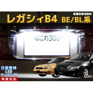 ナンバー灯 LED 日亜 雷神【ホワイト/白】レガシィツーリングワゴン BP/BR系(レガシー/LEGACY)(車種別専用設計)2個1セット mameden