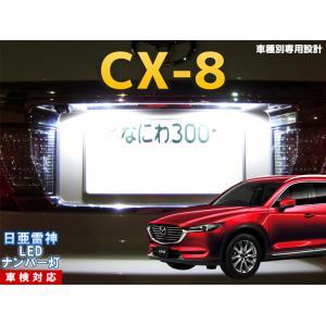 ナンバー灯 LED 日亜 雷神【ホワイト/白】CX-8(車種別専用設計)2個1セット【ライセンスランプ・プレート灯】|mameden
