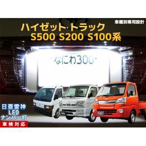 ナンバー灯 LED 日亜 雷神【ホワイト/白】ハイゼット ハイゼットトラック S500/S200/S100系(車種別専用設計)G18ソケットのみ対応 1個|mameden