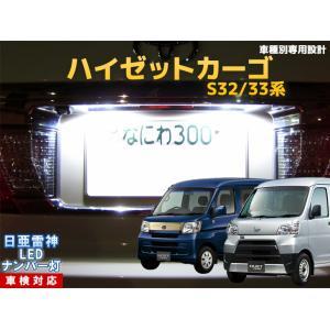 ナンバー灯 LED 日亜 雷神【ホワイト/白】ハイゼットカーゴ S32/33系(車種別専用設計)1個【ライセンスランプ・プレート灯】|mameden