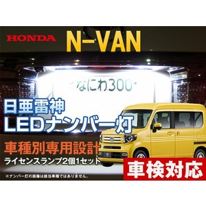 ナンバー灯 LED 日亜 雷神【ホワイト/白】N-VAN エヌバン NVAN(車種別専用設計)2個1セット【ライセンスランプ・プレート灯】|mameden