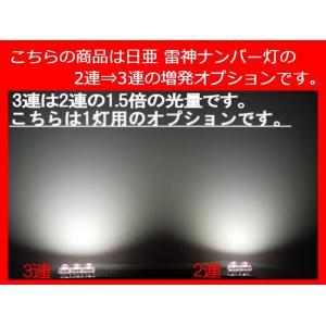 【単体での購入不可】 ナンバー灯 1個用 2連⇒3連の増発オプション 2連の1.5倍の光量 LED 日亜 雷神|mameden