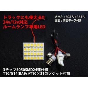 12V 24V 両対応 ルームランプ LED ホワイト 3種ソケット付 「24連5050SMD LED」1個|mameden