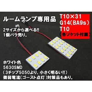 T10/G14/BA9s/T10×31 LED ホワイト「5630SMD LED」 ルームランプ 1個 【微弱電流/ゴースト点灯/ゴースト対策】|mameden