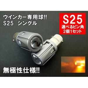 S25/S25ピン角違い LED アンバー オレンジ 「30連SMD」ウインカー (150°/180°)|mameden