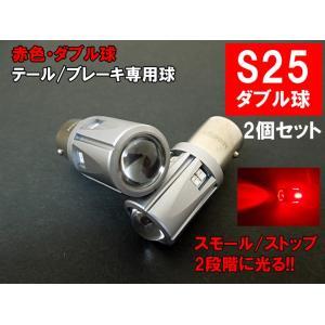S25 LED ダブル レッド「30連SMD」テールランプ ブレーキランプ|mameden