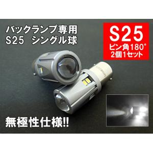 S25 LED シングル ホワイト「30連SMD」バックランプ/ピン角180°