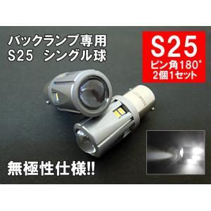 S25 LED シングル ホワイト「30連SMD」バックランプ/ピン角180°|mameden