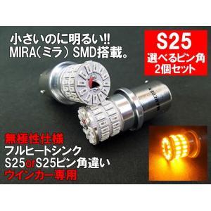 S25/S25ピン角違い LED アンバー オレンジ 車検対応 MIRA-SMD ウインカー|mameden