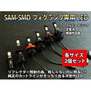 フォグランプ LED 「SAM-SMD ホワイト」(T20/H7/H8/H3/H11/H16/HB3/HB4/PSX24W/PSX26W/H1/H3C/H3a/H3d)2個1セット|mameden