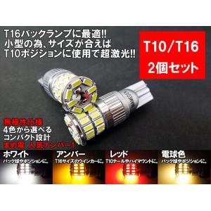 T10 T16 LED バックランプ ポジション MIRA-SMD 12V 24V 両対応|mameden