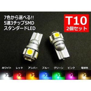 LED T10 ポジション ホワイト/ブルー/アンバー/レッド「 5連SMD 」|mameden