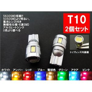 T10 LED ポジション 6連5630SMD ホワイト アンバー レッド ブルー 電球色 パープル グリーン アクア ピンクから選べる|mameden