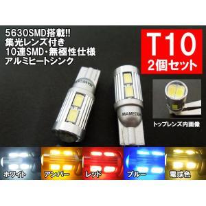 T10 LED ポジション「10連5630SMD 集光レンズ付」ホワイト、アンバー、レッド、ブルー、電球色から選べる|mameden