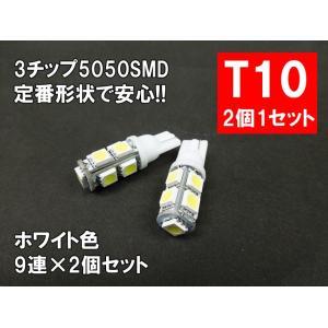 T10 LED ポジション ホワイト「9連5050SMD」|mameden