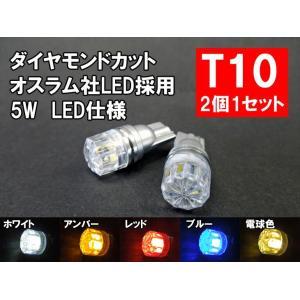 T10 LED ポジション ホワイト、アンバー、レッド、ブルー、電球色から選べる「オスラム採用5W」|mameden