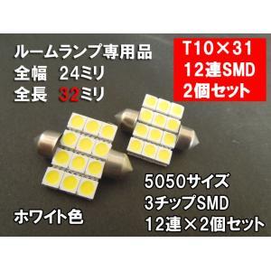 T10×31 LED ルームランプ ホワイト 「5050 3chip 12連SMD」|mameden