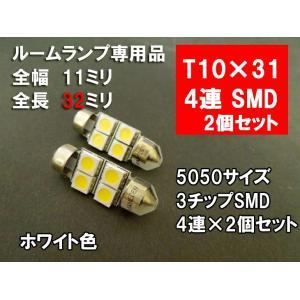 T10×31 LED ルームランプ ホワイト 「5050 3chip 4連SMD」|mameden