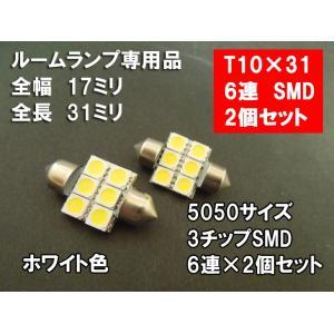 T10×31 LED ルームランプ ホワイト 「5050 3chip 6連SMD」|mameden