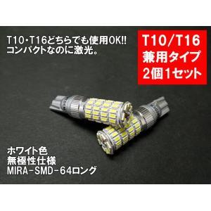 T16 LED バックランプ ホワイト MIRA-SMD-64ロング バックランプ・ポジションランプ|mameden