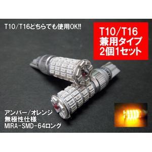 T10 T16 LED ウインカー アンバー オレンジ MIRA-SMD-64ロング|mameden