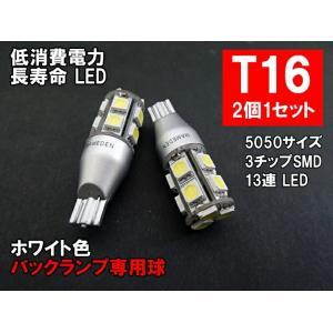 T16 LED シングル ホワイト「13連SMD」バックランプ|mameden
