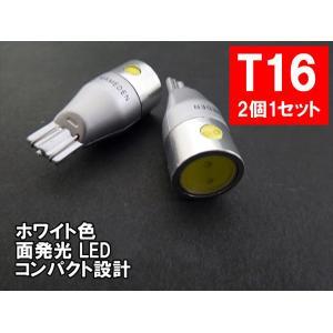 T16 LED シングル ホワイト「3W 面発光 SMD」バックランプ|mameden