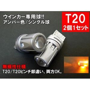 T20/T20ピンチ部違い LED アンバー オレンジ 「30連SMD」 ウインカー|mameden
