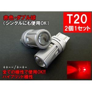 T20 LED ダブル レッド「30連SMD」テールランプ ブレーキランプ|mameden