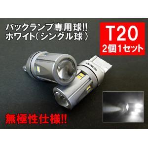 T20 LED シングル ホワイト「30連SMD」バックランプ 無極性|mameden