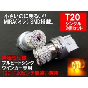 T20/T20ピンチ部違い LED アンバー オレンジ 車検対応 MIRA-SMD ウインカー|mameden