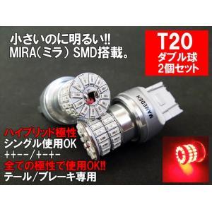T20 LED ダブル レッド MIRA-SMD テールランプ ブレーキランプ|mameden