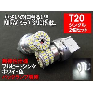 T20 LED シングル ホワイト 車検対応 MIRA-SMD バックランプ|mameden