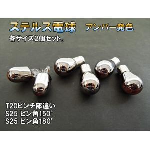 メッキバルブ/ステルス球/ステルスバルブ T20 ピンチ部違い S25ピン角違い S25 ハロゲン アンバー 2個セット|mameden